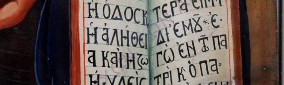 Απορίες για τα ονόματα του Ιησού Χριστού