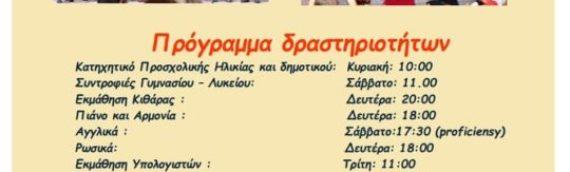 Πρόγραμμα δραστηριοτήτων ενοριακής νεανικής εστίας 2019-2020